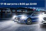 Дни выгодных предложений в Hyundai АГАТ!