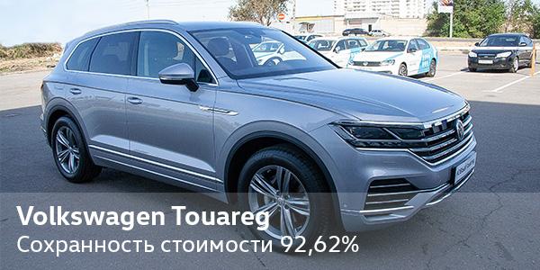 Volkswagen Touareg - лидер по сохранности стоимости в классе SUV