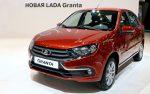 LADA Granta стала самой продаваемой моделью в России