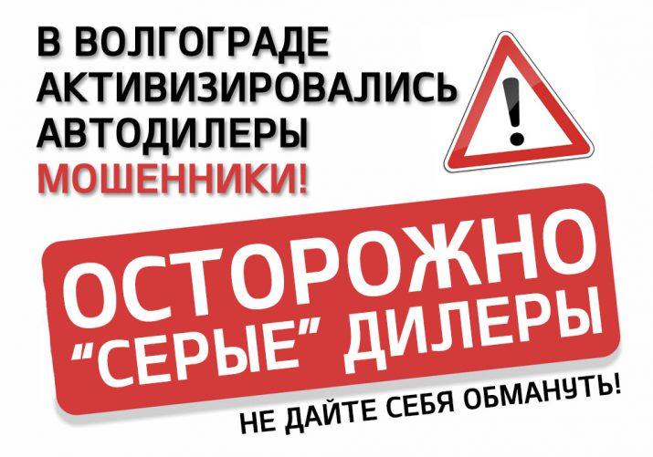 В Волгограде активизировались автодилеры-мошенники. Будьте осторожны!