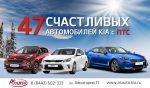 Акция «47 счастливых автомобилей KIA в наличии!»