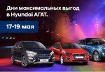 Дни максимальных выгод в Hyundai АГАТ!