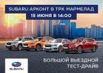 Большой выездной тест-драйв автомобилей SUBARU в ТРК Мармелад.