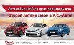 Акция «Автомобили KIA по цене производителя!»