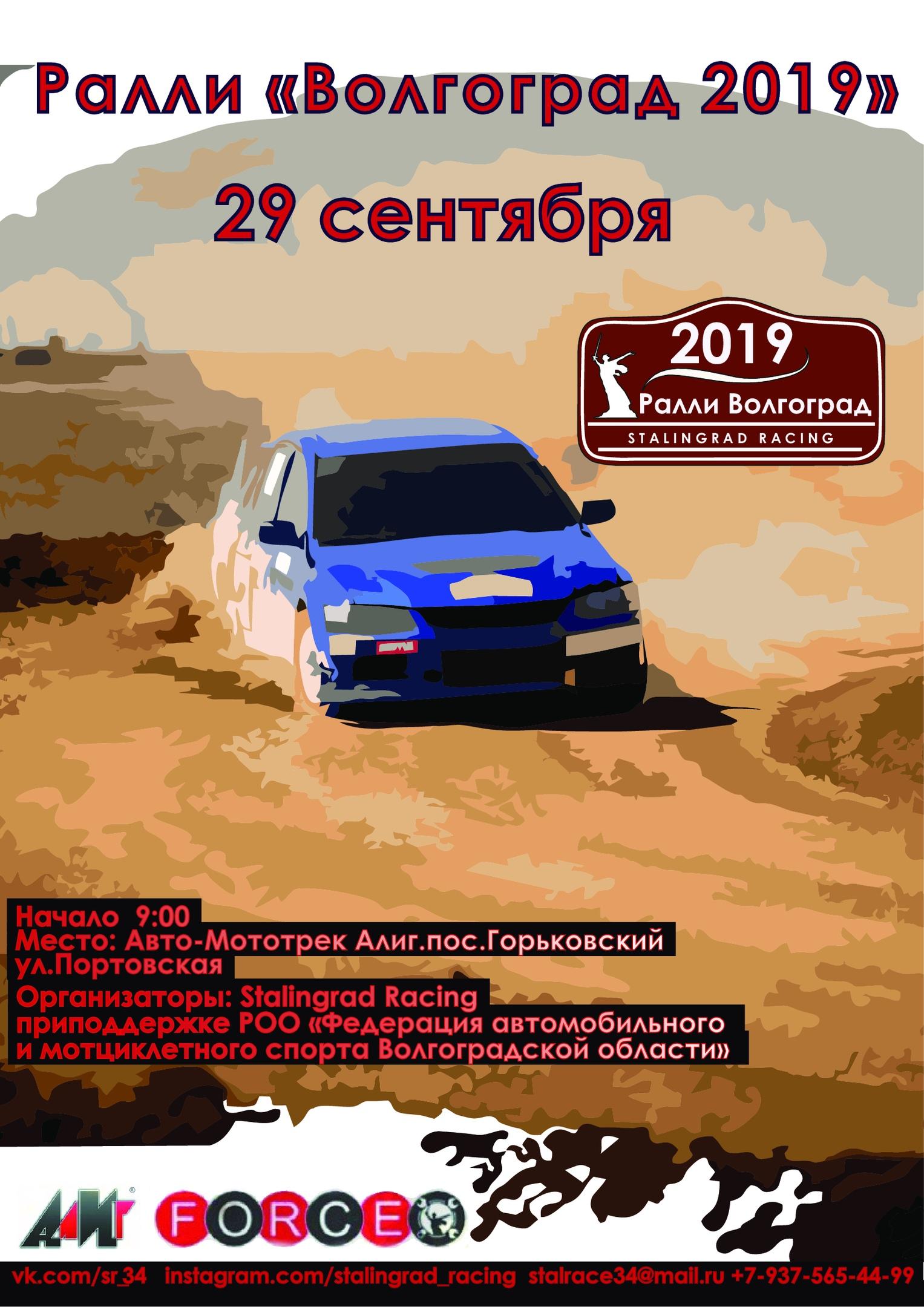Ралли Волгоград 2019