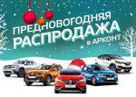 Предновогодняя распродажа в Renault АРКОНТ!