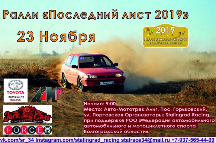 Ралли Последний лист 2019 в Волгограде 23 ноября