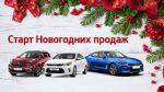 Старт Новогодних продаж в А.С.-Авто!