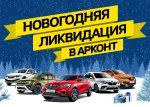 Новогодняя ликвидация в Renault АРКОНТ!