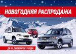 Распродажа автомобилей Chevrolet NIVA в АРКОНТ!