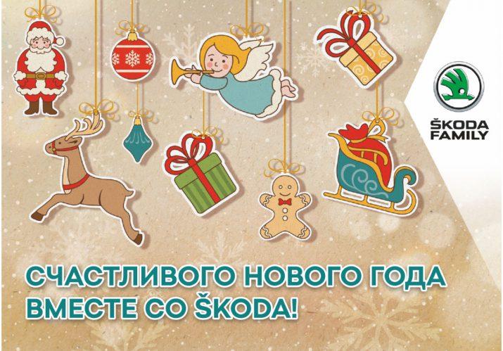 Новый год со ŠKODA Волга-Раст