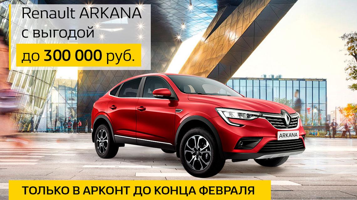 ARKANA в АРКОНТ с выгодой до 300 000 рублей!