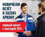 Новичкам везёт в Suzuki АРКОНТ!