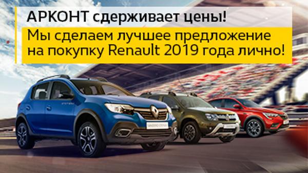 Renault АРКОНТ сдерживает цены!