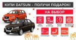 Беспрецедентные условия при покупке нового Datsun в Арконт!