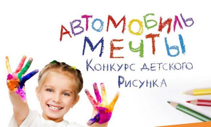Конкурс детского рисунка «LADA будущего глазами ребенка