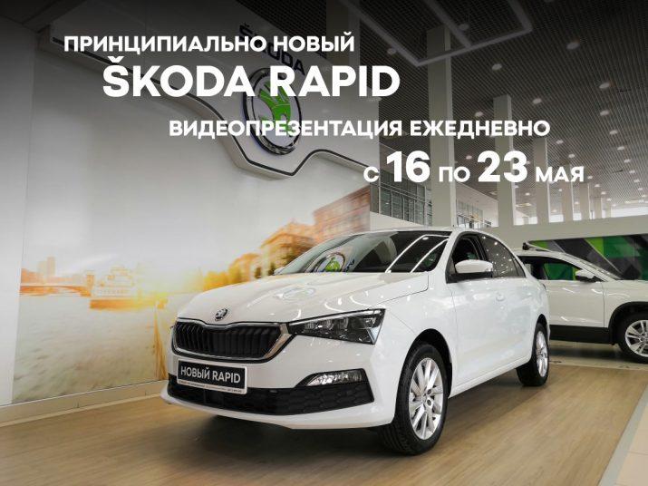 Приглашаем к просмотру видеопрезентации нового Škoda Rapid