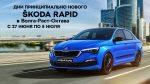 Дни Принципиально Нового ŠKODA RAPID в Волга-Раст-Октава с 27 июня по 5 июля!