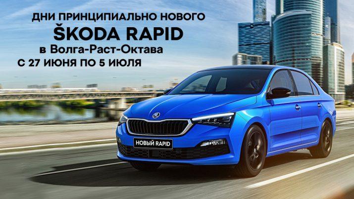 Дни Принципиально Нового ŠKODA RAPID в Волга-Раст-Октава с 27 июня по 5 июля