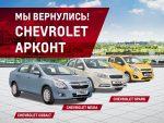 Долгожданное событие для всех автолюбителей - новый дилерский центр CHEVROLET АРКОНТ на Спартановке!