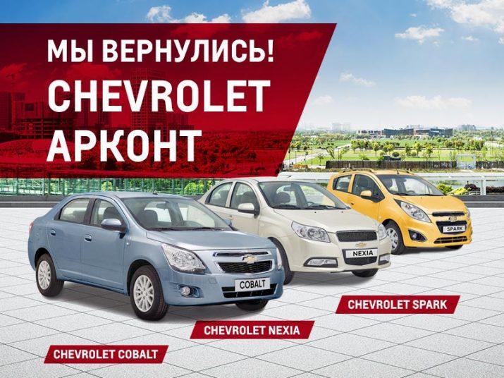 Долгожданное событие для всех автолюбителей - новый дилерский центр CHEVROLET АРКОНТ на Спартановке