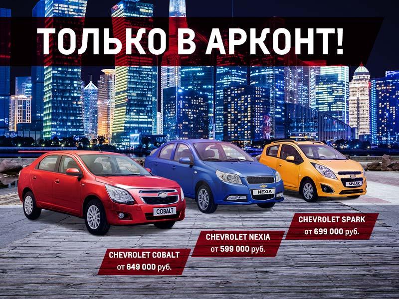 Беспрецедентные условия на покупку нового Chevrolet Арконт на Спартановке!