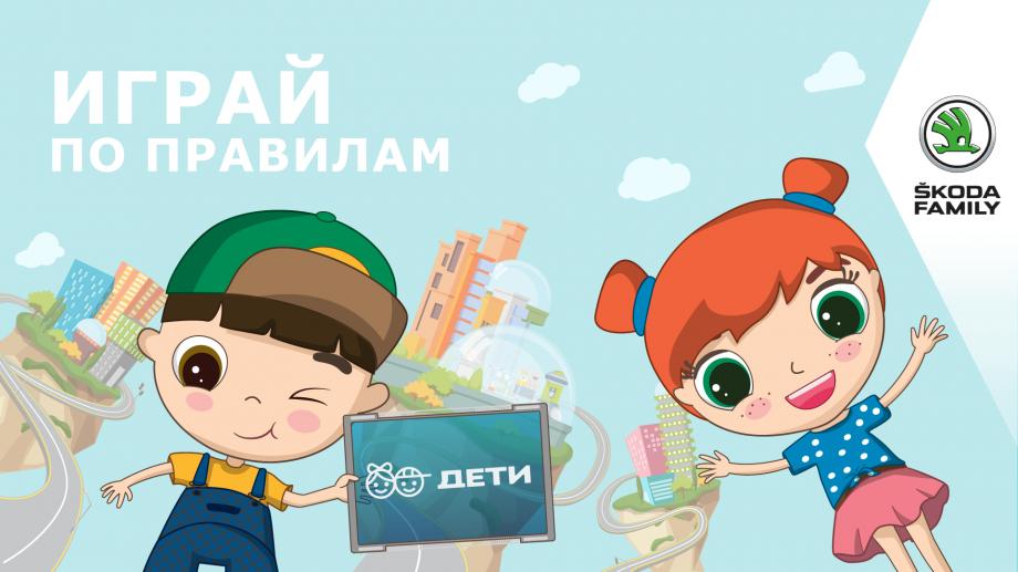 Проект «ŠKODA КРОХА» стартует в октябре в «Агат Виктория»