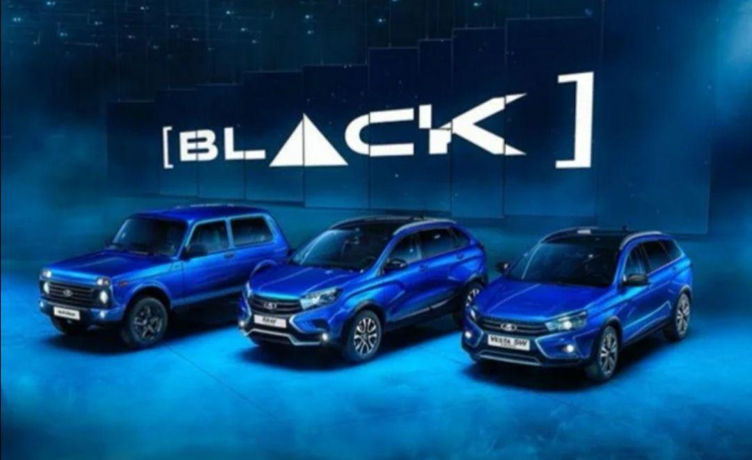 Гамма BLACK – АвтоВАЗ продемонстрировал всю линейку