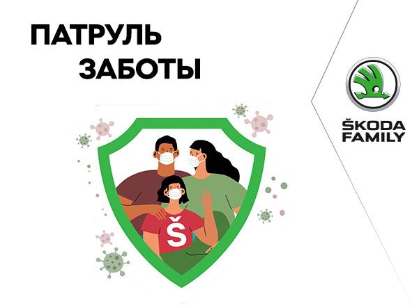 Патруль заботы от ŠKODA Волга-Раст-Октава