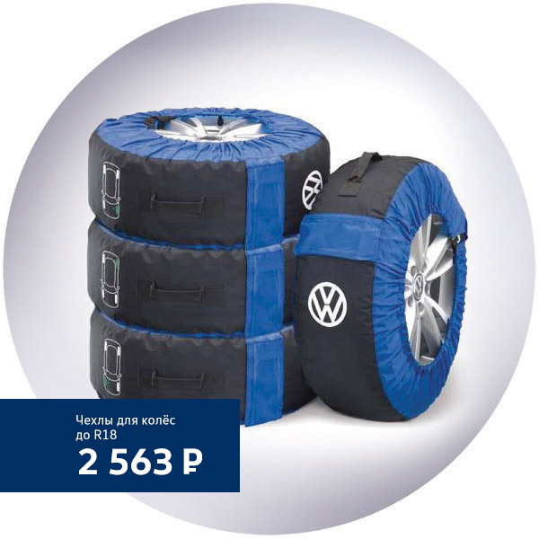 VW_GiftforALL_price_tirecover
