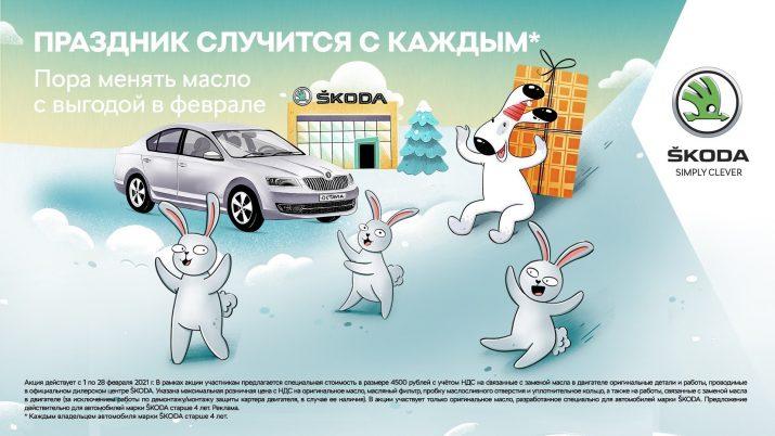 Пора менять масло на ŠKODA с выгодой в феврале!