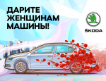 Весне дорогу! По улицам города проедет Цветочный Патруль  от ДЦ ŠKODA «Волга-Раст-Октава».