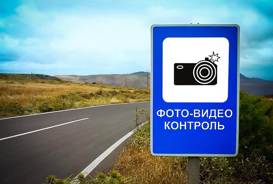 В РФ введен новый знак на дороге