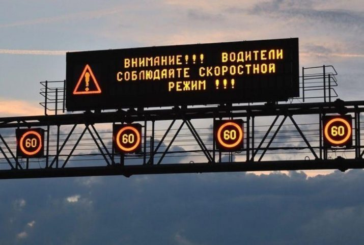 Российские водители теперь будут снижать скорость за счёт динамических дорожных знаков