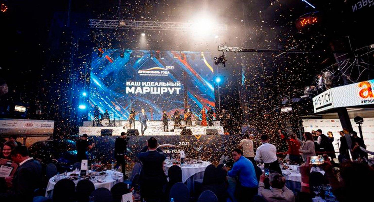 Состоялось награждение победителей премии «Автомобиль года в России 2021»