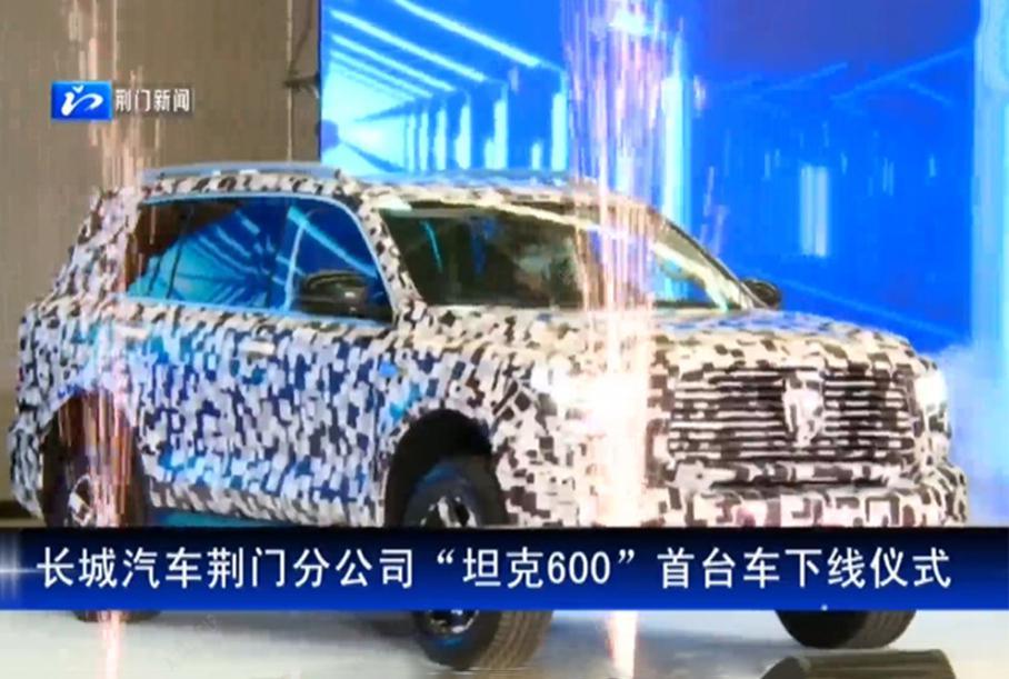 Концерн Great Wall представил первый серийный Tank 600