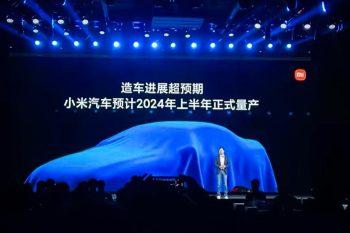 Стало известно, когда Xiaomi запустит массовое автомобильное производство